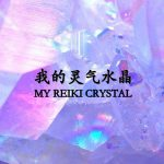 My Reiki Crystal