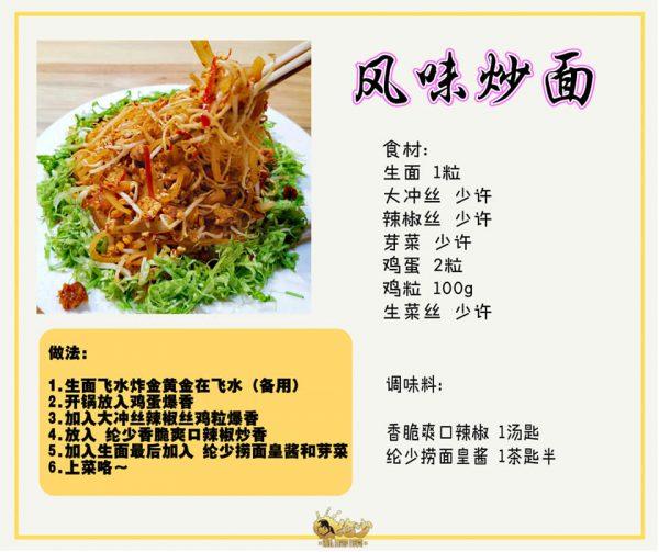 Delicious fry noodles recipe
