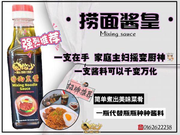 Halal mixing noodle sauce