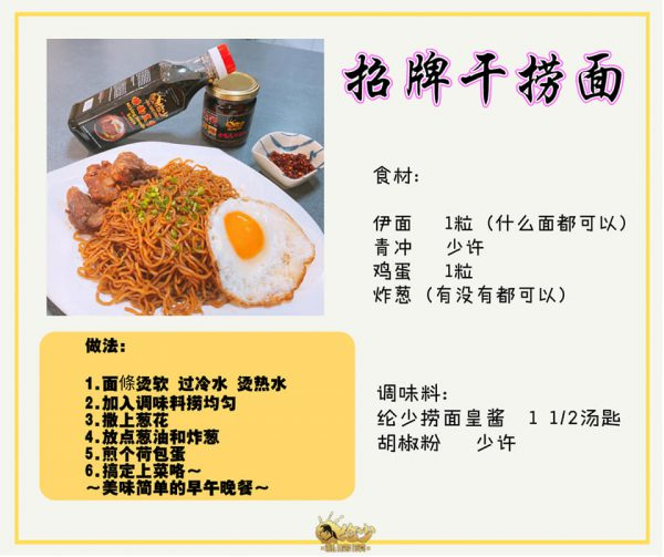 recipe for fry noodles using chef loons sauce