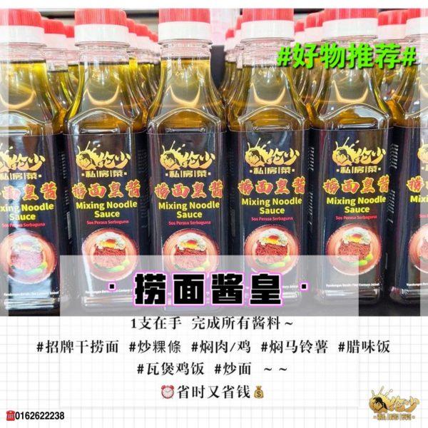 mxing noodle sauce